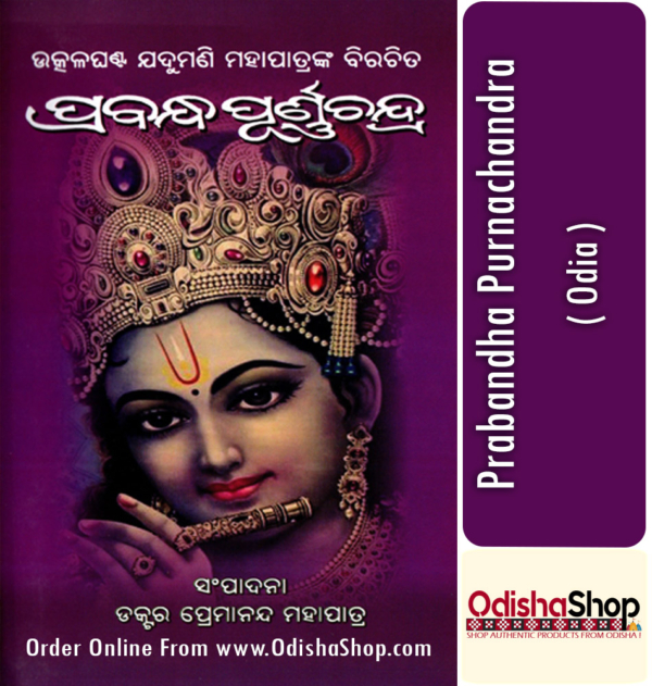 Odia Book Prabandha Purnachandra By Premananda Mohapatra From Odisha Shop.
