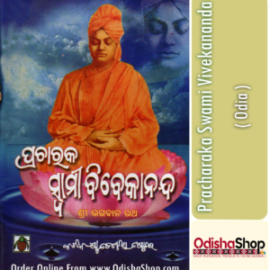 Odia Book Pracharaka Swami Vivekananda By Sri Bhagaban Rath From Odisha Shop..