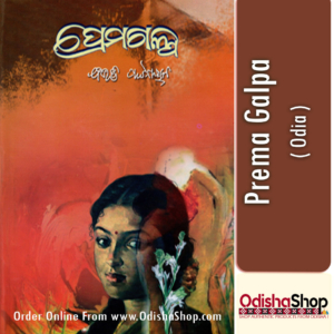 Odia Book Prema Galpa By Dr. Bibhuti Pattnaik From Odisha Shop1