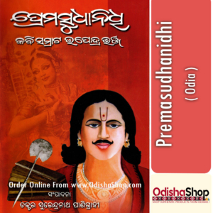 Odia Book Premasudhanidhi of Kabisamrat Upendra Bhanja From Odisha Shop.