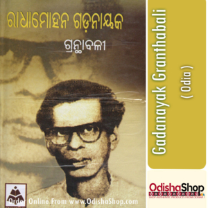 Odia Book Granthabali By Radhamohan Gadanayak From Odisha Shop1