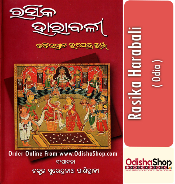 Odia Book Rasika Harabalii of Kabisamrat Upendra Bhanja From Odisha Shop.