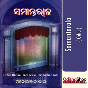 Odia Book Samantarala By Manoranjan Das From Odisha Shop1