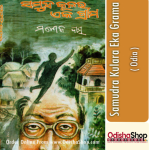 Odia Book Samudra Kulara Eka Grama By Manoj Das From Odisha Shop1