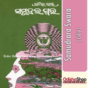 Odia Book Samudrara Swara By Pratibha Ray From Odisha Shop1...