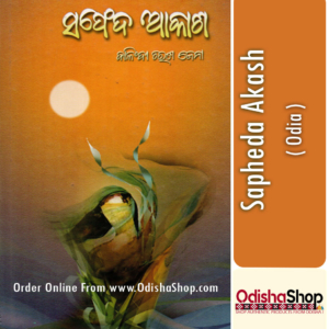 Odia Book Sapheda Akash By Kalindi Charan Jena From Odisha Shop1