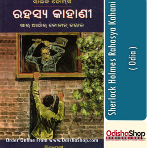 Odia Book Sherlock Holmes Rahasya Kahani By Sir Arthur Conan Doyle From Odisha Shop1