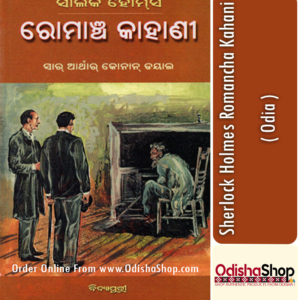 Odia Book Sherlock Holmes Romancha Kahani By Sir Arthur Conan Doyle From Odisha Shop1