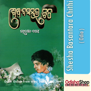 Odia Book Shesha Basantara Chithi By Manoj Das From Odisha Shop1