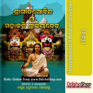 Odia Book Shreegitagobinda O Mahakabi Shreejaydev By Dr. Premananda Mohapatra From Odisha Shop.