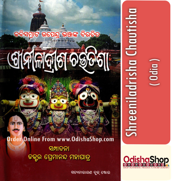 Odia Book Shreeniladrisha Chautisha of Kabisamrat Upendra Bhanja From Odisha Shop.