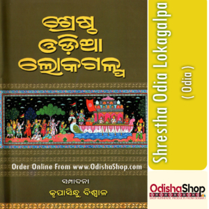 Odia Book Shrestha Odia Lokagalpa From Odisha Shop2.