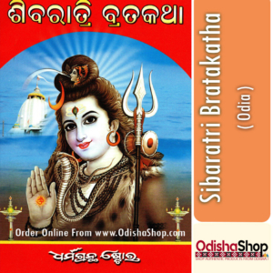 Odia Book Sibaratri Bratakatha From Odisha Shop (1).