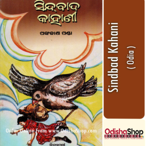 Odia Book Sindbad Kahani By Pankajaksha Panda From Odisha Shop1