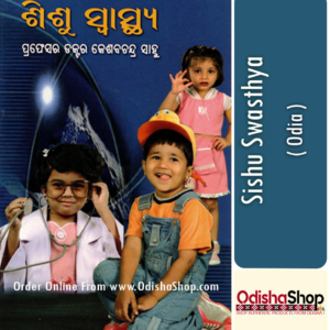 Odia Book Sishu Swasthya By Dr. Keshabachandra Sahoo From Odisha Shop1