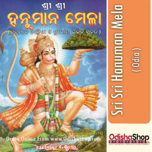 Odia Book Sri Sri Hanuman Mela From Odisha Shop 1.