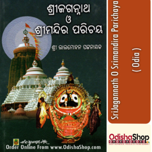 Odia Book SriJagannath O Srimandira Parichaya By Sri Lalmohan Pattanaik From Odisha Shop1