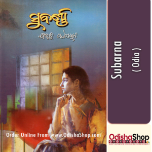 Odia Book Subarna By Dr. Bibhuti Pattnaik From Odisha Shop1