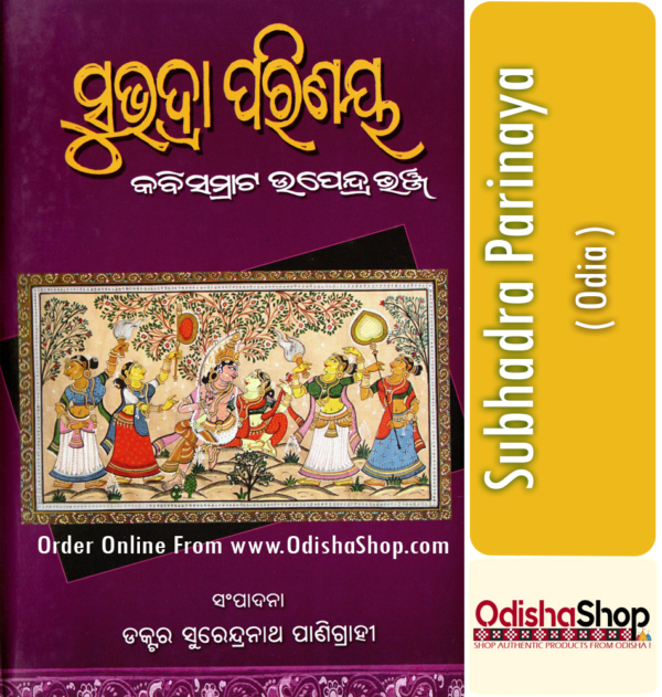 Odia Book Subhadra Parinaya From Odisha Shop.