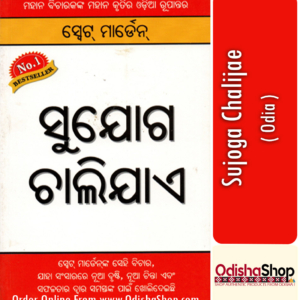 Odia Book Sujoga Chalijae By Swett Marden From Odisha Shop1