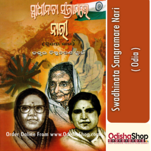 Odia Book Swadhinata Sangramare Nari By Dr. Bishnucharan Swain From Odisha Shop1