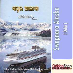 Odia Book Swapnara Alaska By Pratibha Ray From Odisha Shop1..