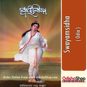 Odia Book Swayamsidha By Rumjhum Nayak From Odisha Shop1