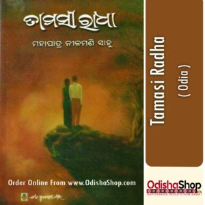 Odia Book Tamasi Radha By Mahapatra Nilamani Sahu From Odisha Shop1
