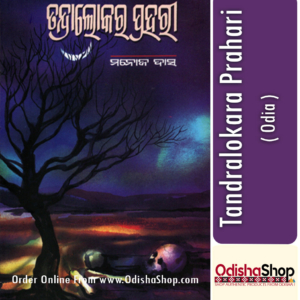 Odia Book Tandralokara Prahari By Manoj Das From Odisha Shop1