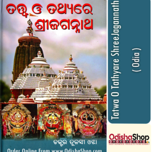 Odia Book Tatwa O Tathyare ShreeJagannath By Tulasi Ojha From Odisha Shop.