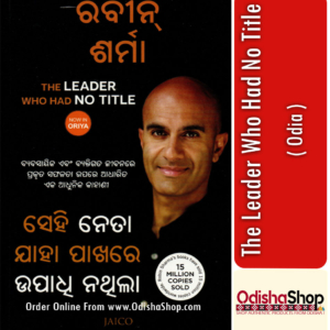 Odia Book The Leader Who Had No Title By Rabin Sharma From Odisha Shop1