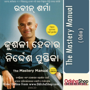 Odia Book The Mastery Manual By Rabin Sharma From Odisha Shop1