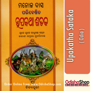Odia Book Upakatha Sataka By Manoj Das From Odisha Shop1
