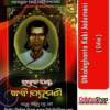 Odia Book Utkalaghanta Kabi Jadumani By Dr. Abhinna Chandra Dash From Odisha Shop1
