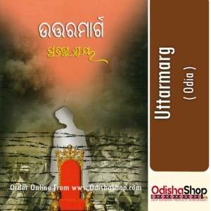 Odia Book Uttarmarg By Pratibha Ray From Odisha Shop1