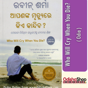 Odia Book Who Will Cry When You Die By Rabin Sharma From Odisha Shop1