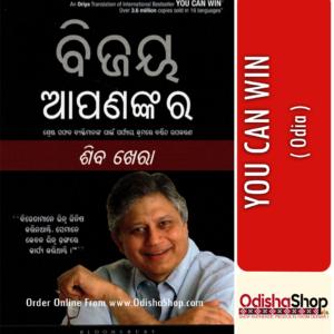 Odia Book YOU CAN WIN By Shiv Khera From Odisha Shop1