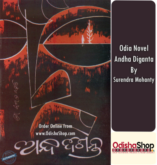 Odia Novel Andha Diganta By Surendra Mohanty From OdishaShop