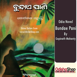 Odia Novel Bundae Pani By Gopinath Mohanty From OdishaShop