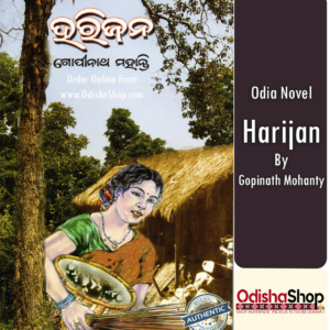 Odia Novel Harijan By Gopinath Mohanty From OdishaShop