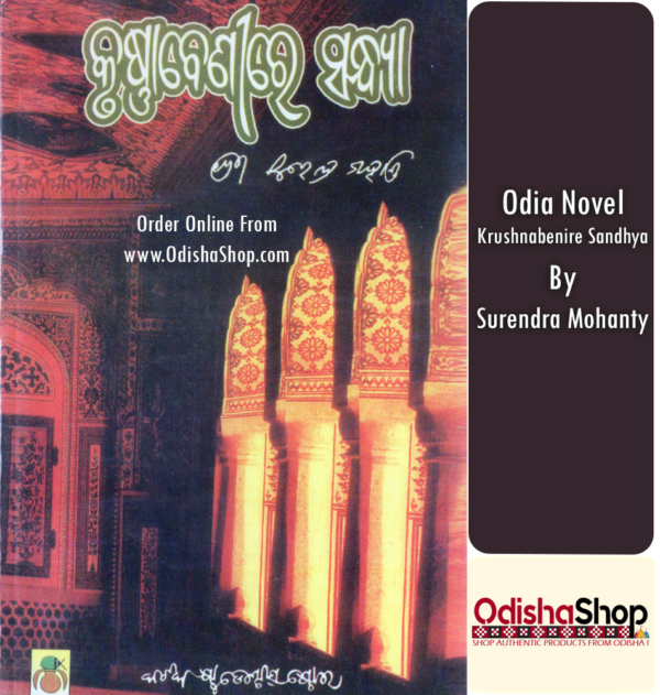 Odia Novel Krushnabenire Sandhya By Surendra Mohanty From OdishaShop