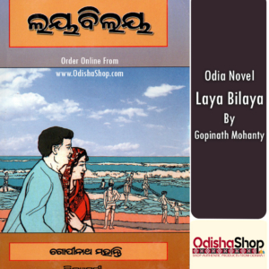 Odia Novel Laya Bilaya By Gopinath Mohanty From OdishaShop