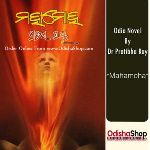 Odia Novel Mahamoha By Pratibha Ray From Odisha Shop