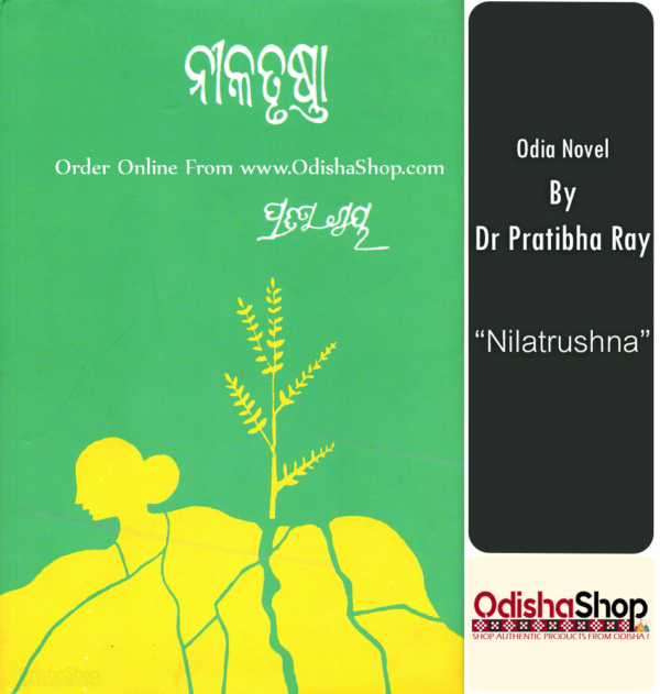 Odia Novel Nilatrushna By Pratibha Ray From Odisha Shop