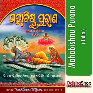 Odia Puja Book Mahabishnu Purana From OdishaShop...