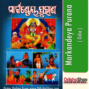 Odia Puja Book Markandeya Purana From OdishaShop