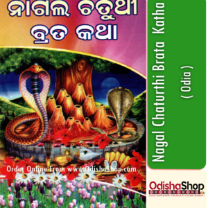Odia Puja Book Nagal Chaturthi Katha From OdishaShop..