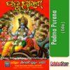 Odia Puja Book Padma Purana From Odisha Shop.