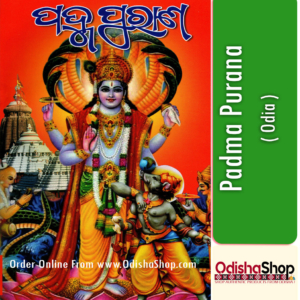 Odia Puja Book Padma Purana From OdishaShop