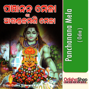 Odia Puja Book Panchanana Mela From OdishaShop..